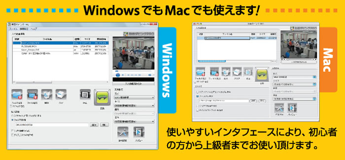 Windows Mac 両対応