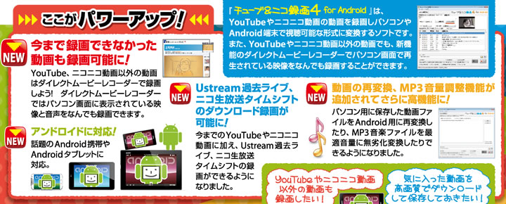 チューブ&ニコ録画4 for Android Windows版