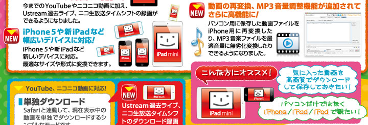 チューブ&ニコ録画4 for iPhone&iPad&iPod Mac版 2