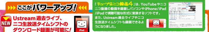 チューブ&ニコ録画4 for iPhone&iPad&iPod Mac版 1